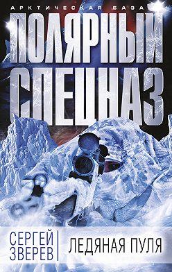 Сергей Зверев - Ледяная пуля