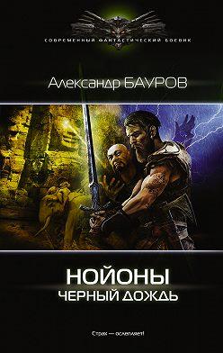 Александр Бауров - Нойоны. Черный дождь