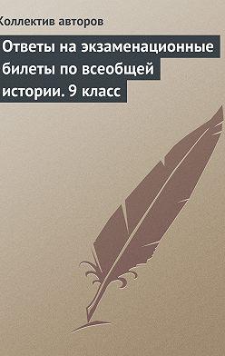Коллектив авторов - Ответы на экзаменационные билеты по всеобщей истории. 9 класс