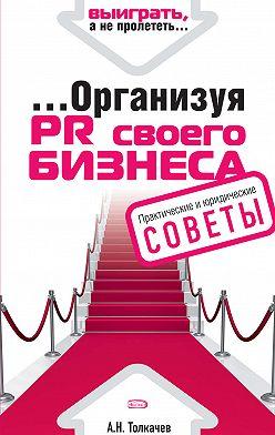 Андрей Толкачев - …Организуя PR своего бизнеса