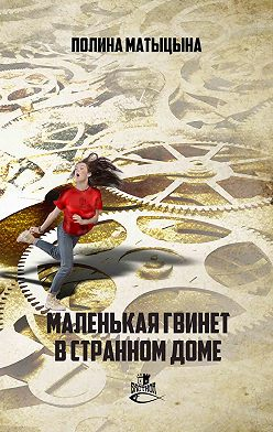 Полина Матыцына - Маленькая Гвинет в странном доме