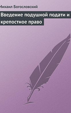 Михаил Богословский - Введение подушной подати и крепостное право