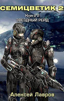 Алексей Лавров - Семицветик-2. Звёздный рейд