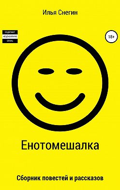 Илья Снегин - Енотомешалка