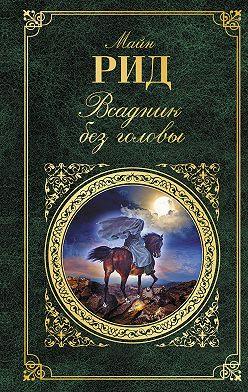 Томас Майн Рид - Всадник без головы