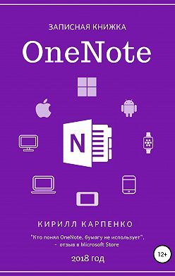 Кирилл Карпенко - Записная книжка OneNote. 2018
