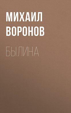 Михаил Воронов - Былина