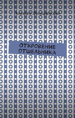 Алексей Локуциевский - Откровение отшельника