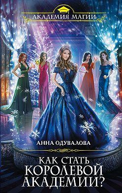Анна Одувалова - Как стать королевой Академии?