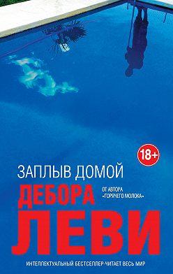 Дебора Леви - Заплыв домой