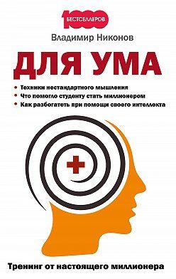 Владимир Никонов - Для ума. Тренинг от настоящего миллионера