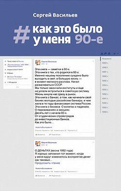 Сергей Васильев - #Как это было у меня. 90-е