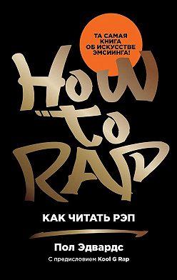 Пол Эдвардс - Как читать рэп