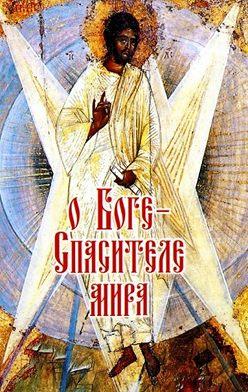 Сборник - О Боге – Cпасителе мира
