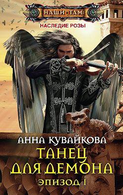 Анна Кувайкова - Танец для демона. Эпизод I
