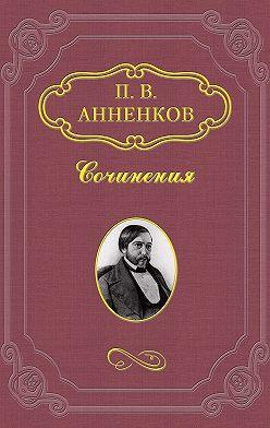 Павел Анненков - Материалы для биографии А. С. Пушкина