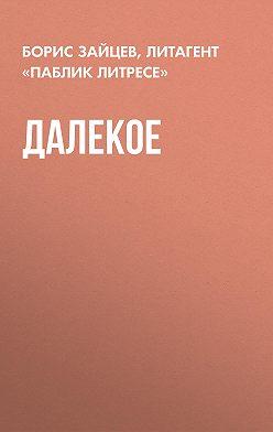 Борис Зайцев - Далекое