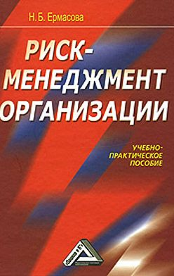 Наталья Ермасова - Риск-менеджмент организации