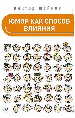 Виктор Шейнов - Юмор как способ влияния