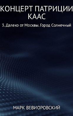 Марк Вевиоровский - Концерт Патриции Каас 3. Далеко от Москвы. Город Солнечный