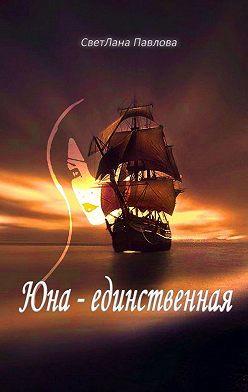 СветЛана Павлова - Юна – единственная