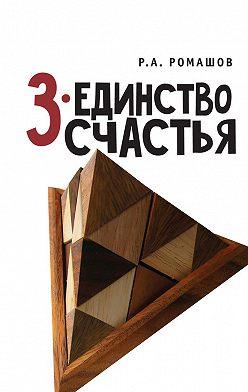 Роман Ромашов - 3-единство счастья