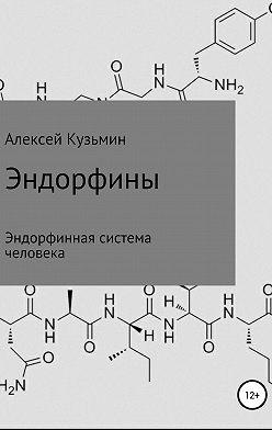 Алексей Кузьмин - Эндорфины