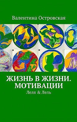 Валентина Островская - Жизнь вжизни. Мотивации