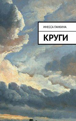 Инесса Ганкина - Круги