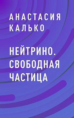 Анастасия Калько, Белла Лестрейндж - НЕйтрино. Свободная частица