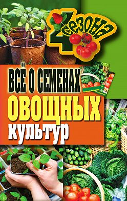 Галина Серикова - Всё о семенах овощных культур