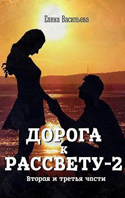 Елена Васильева - Дорога крассвету–2