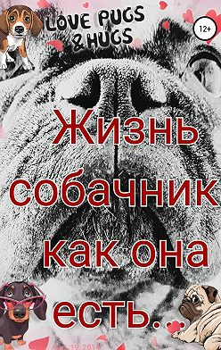 Анастасия Фомина - Жизнь собачника как она есть…