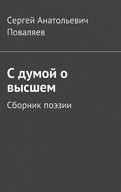 Сергей Поваляев - С думой о высшем. Сборник поэзии