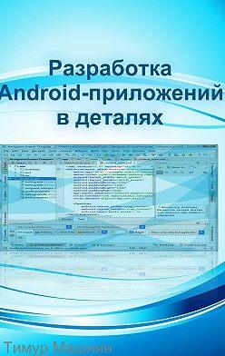Тимур Машнин - Разработка Android-приложений вдеталях