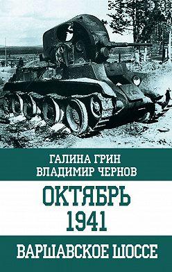 Галина Грин - Октябрь 1941. Варшавское шоссе