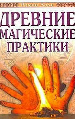 Роман Доля - Древние магические практики
