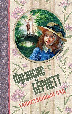 Фрэнсис Элиза Ходжсон Бёрнетт - Таинственный сад (сборник)