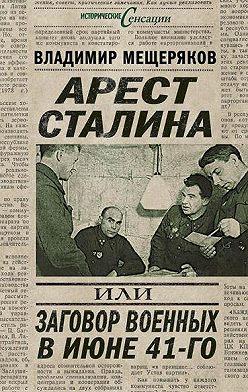 Владимир Мещеряков - Арест Сталина, или Заговор военных в июне 41-го