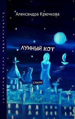 Александра Крючкова - Лунныйкот. Стихи