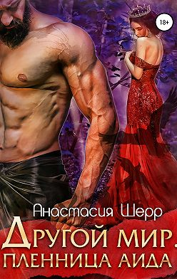 Анастасия Шерр - Другой мир. Пленница Аида