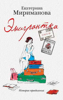 Екатерина Мириманова - Эмигрантка. История преодоления