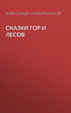 Александр Амфитеатров - Сказки гор и лесов