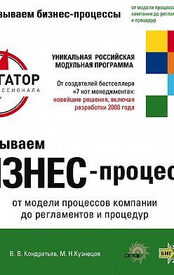 Вячеслав Кондратьев - Показываем бизнес-процессы