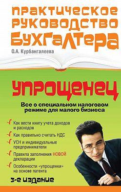 Оксана Курбангалеева - «Упрощенец». Все о специальном налоговом режиме для малого бизнеса