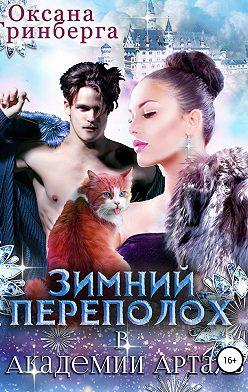 Оксана Гринберга - Зимний переполох в Академии Арталь