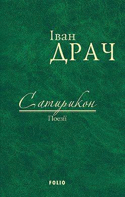 Іван Драч - Сатирикон. Поезії