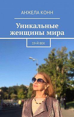 Анжела Конн - Уникальные женщинымира. 19-йвек