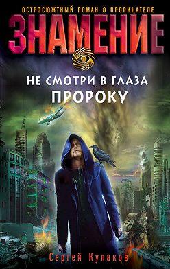 Сергей Кулаков - Не смотри в глаза пророку