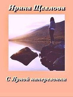 Ирина Щеглова - С Луной наперегонки